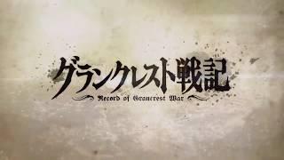 Record of Grancrest War (Grancrest Senki) OP2 Ver.2