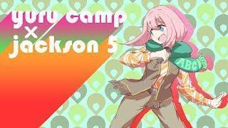 Shiny Jacksons – Yuru Camp x The Jackson 5