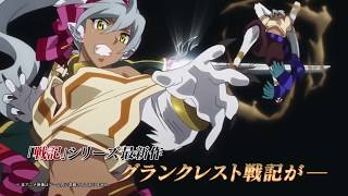 Record of Grancrest War (グランクレスト戦記 戦乱の四重奏) Trailer