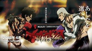 Megalo Box Original Soundtrack (COMPLETE EDITION)