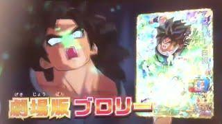 Broly's attack | Super Dragon Ball Heroes UVM 5 Trailer