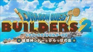 Dragon Quest Builders 2 Opening Trailer and Release Date (PS4/Switch)