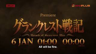 Record of Grancrest War – PV 2