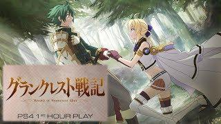 [PS4] Record of Grancrest War 1st Hour Play