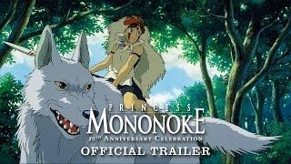Princess Mononoke: 20th Anniversary Celebration [GKIDS, Official Trailer]