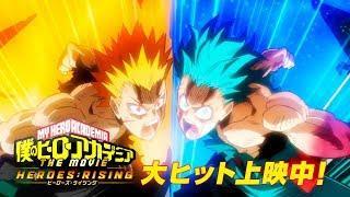 NUEVO TRAILER BAKUGO Y DEKU VS NINE! Boku no Hero Academia: Heroes Rising *PELICULA 2020*