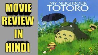 MY NEIGHBOUR TOTORO MOVIE REVIEW | IN HINDI